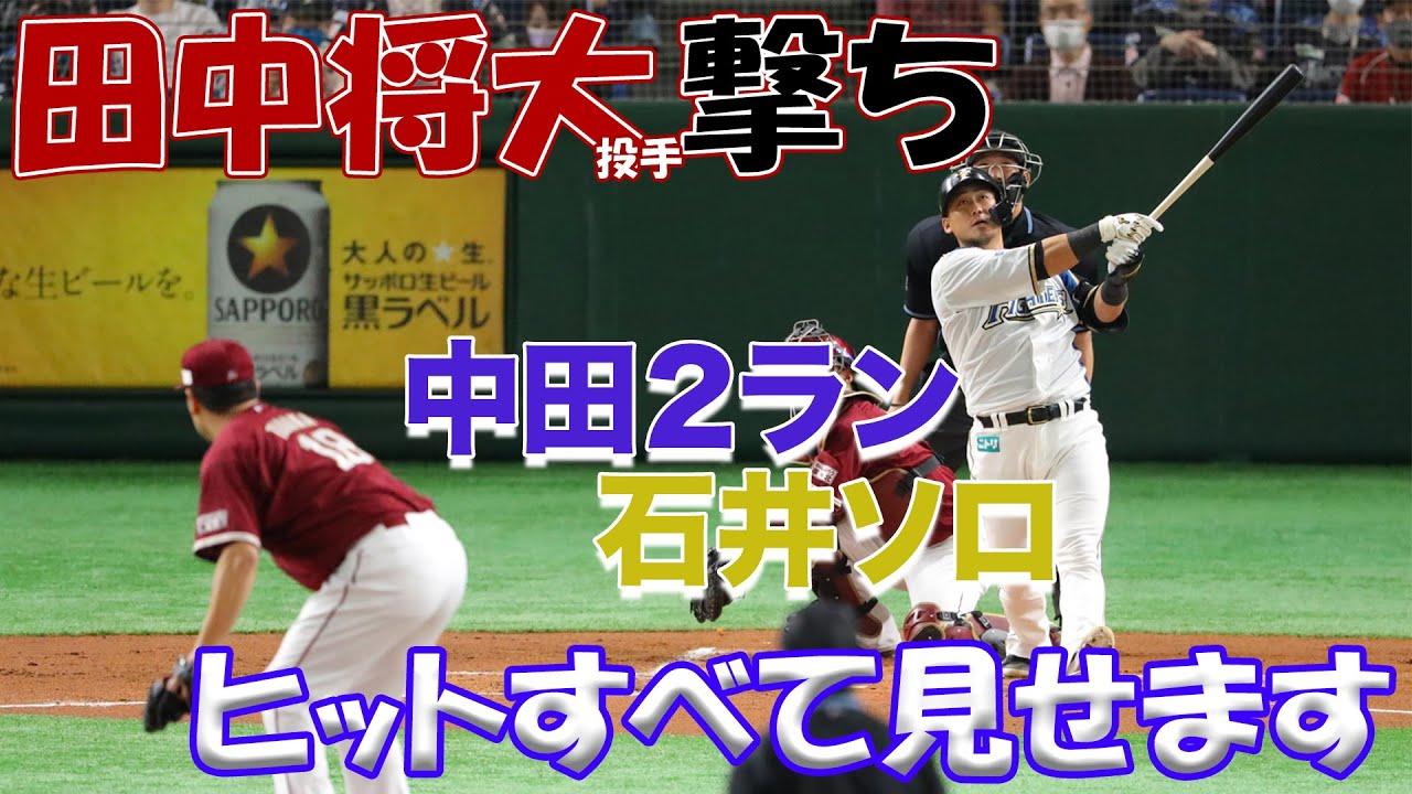 2021/4/17【すべて見せます】田中将大投手撃ち!