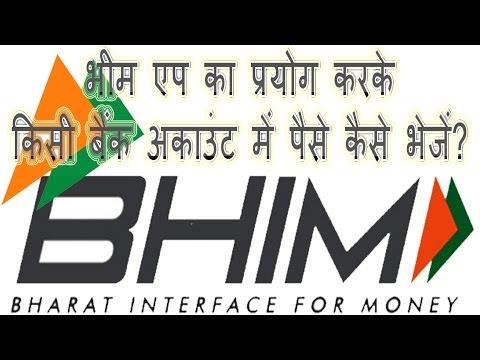 How to send money in bank account using Bhim app in Hindi | Bhim app se money transfer kaise kare
