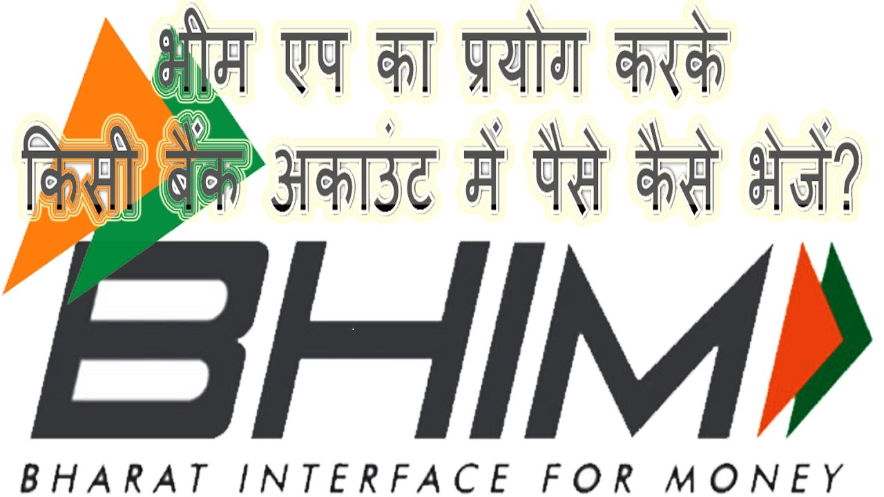 How to send money in bank account using Bhim app in Hindi | Bhim app ...