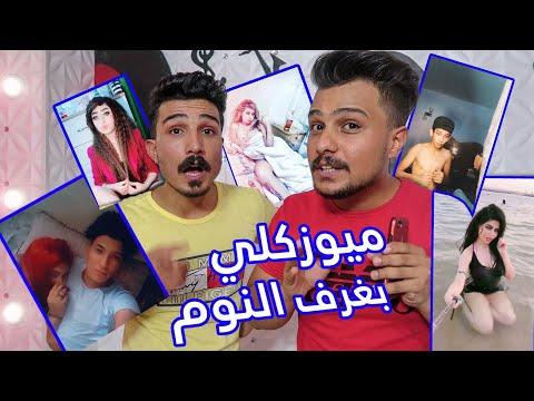 ميوزكلي في غرف نوم المتزوجين ..خريط الميوزكلي العراقي جزء 4 ||musically