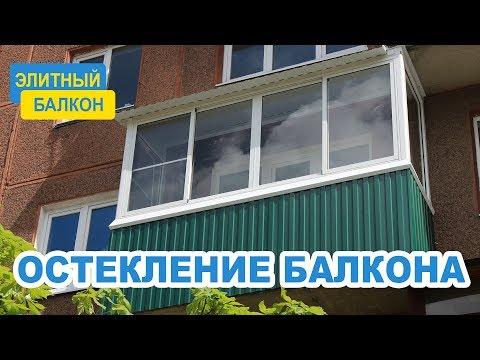 Остекление балконов в воронеже - youtube.