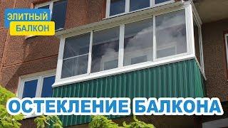 видео Стоимость остекления балкона в хрущевке в Барнауле - сколько стоит застеклить балкон в хрущевке под ключ?