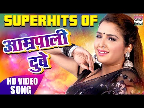 Superhits Of Aamrapali Dubey | NON STOP VIDEO SONG | HD VIDEO 2018