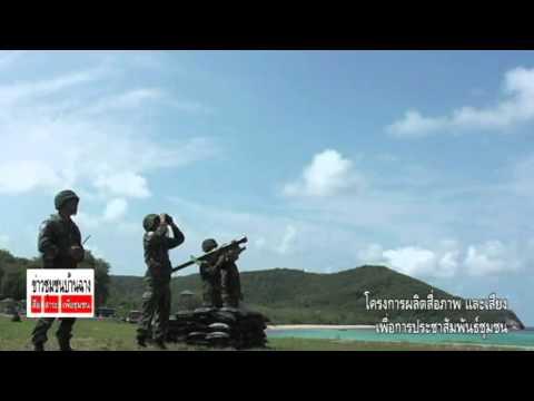 ทัพเรือทดสอบยิงอาวุธปล่อยนำวิถี QW18