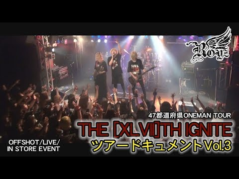 Royz「THE [XLVII]TH IGNITE」ツアードキュメントVol.3
