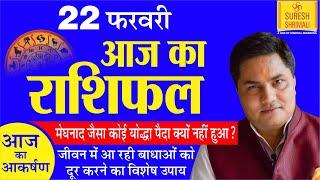 22 February 2020,AAJ KA RASHIFAL।Today Horoscope  Daily/Dainik आज का राशिफल in Hindi Suresh Shrimali