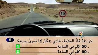 examen route séries 5 Code de Permis Maroc 2019