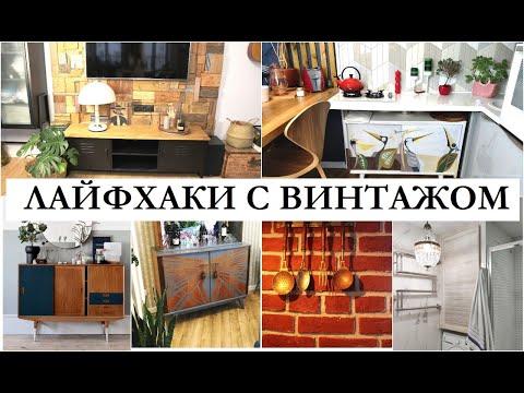 ЛАЙФХАКИ С ВИНТАЖОМ: как недорого обновить свою квартиру?Переделка старой мебели С АВИТО