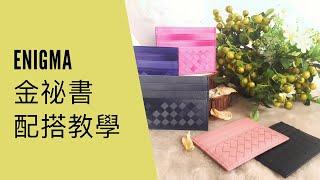 [ENIGMA 皮革工場] EN05 只有0.3cm厚的手工編織卡片套,真的嗎?