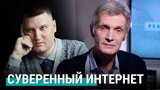 Суверенный интернет в России   РЕАЛЬНЫЙ РАЗГОВОР