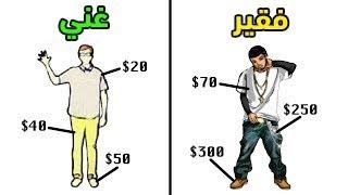 كيف تصبح غنياً ؟ أسرار لا يريدك الأغنياء أن تعرفها ستغير حياتك !!