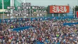 【Bs】神曲「糸井嘉男 応援歌 チャンス ver. 」@神宮 2014 thumbnail