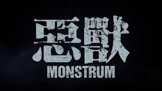 韓國首部怪獸史詩鉅作《惡獸》10.4巨獸橫行