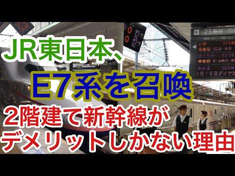【迷列車で行こう】謎学編 43 遂にE4系も終焉・・・2階建て車両が新幹線から消えた理由【徹底解説】