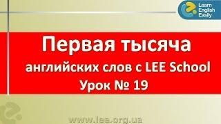 Английский для начинающих Киев от курсов английского в серии