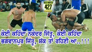 #427 Best Final Match | Bhagwanpur VS Nakodar | Kapurthala | Kabaddi Cup 23 Feb 2019