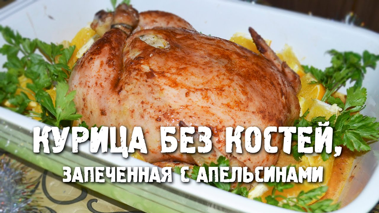 Курица без костей видео