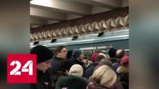 Сбой на оранжевой: на восстановление движения в метро потребовался час с лишним - Россия 24