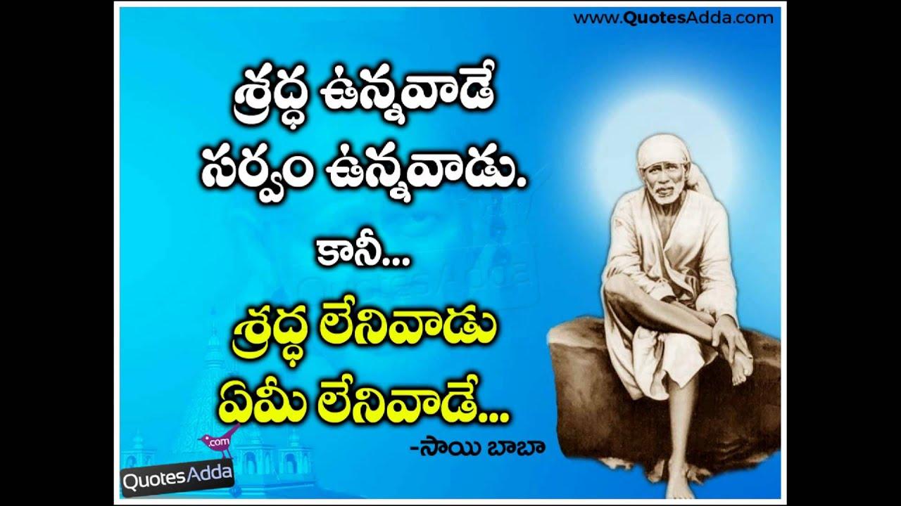 Shiridi Sai Baba Telugu Quotes - QuotesAdda com