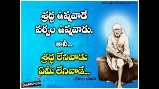 Shiridi Sai Baba Telugu Quotes - QuotesAdda.com