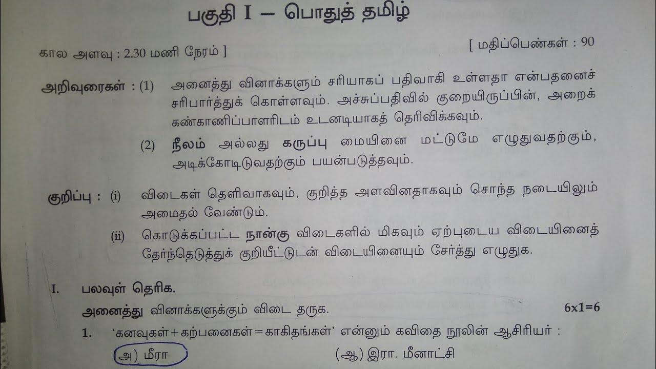 11 public tamil question paper
