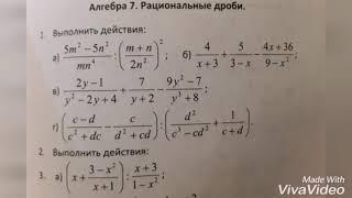 Алгебра.7 класс.Рациональные дроби. 90 лицей.