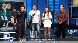 Wan Thanakrit [Press Visit : แฉ GMM25]