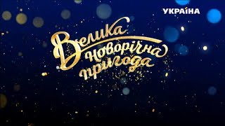 Download Велика новорічна пригода Mp3 and Videos
