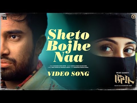 Sheto Bojhe Na - Arpon & Mimi | Music Video | Jonmo (Short Film) | Jovan & Safa Kabir | Vicky Zahed