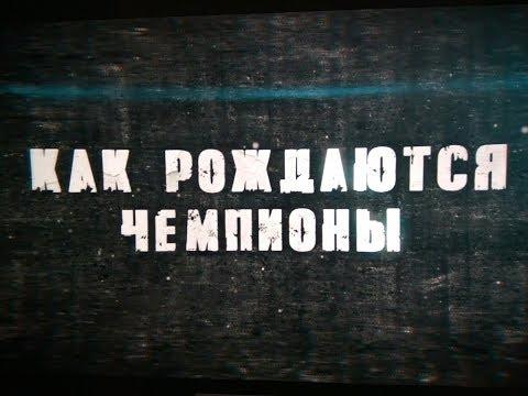 Как рождаются чемпионы тизер премьера новинка русский сериал кино