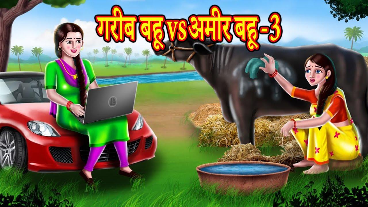 गरीब बहू vsअमीर बहू 3 Hindi Stories | Hindi Kahaniya हिंदी कहनियाComedy Video | Hindi Comedy