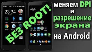 Как изменить DPI на Android без Root | ADB поможет
