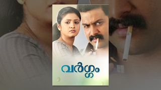 Vargam Malayalam  Full Movie