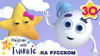 Волшебная Луна и Твинкл | Учимся вместе с Твинкл| @Little Baby Bum - Мои первые уроки | Twinkle