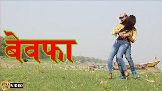 बेवफा क्यों बनाया मुझे - Sandeep Kumar Sandy - टूटे दिल का दर्द भरा गाना -TOP Bhojpuri SAD SONG 2017