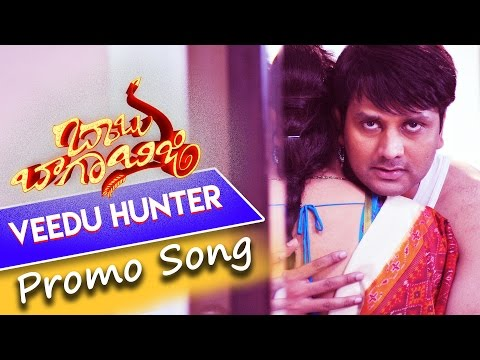 Veedu Hunter Promo Video song | Babu Baga Busy (BBB)  | Srinivas Avasarala  | Tejaswi Madivada