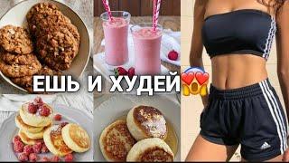 КАК ПОХУДЕТЬ ЕДА ДЛЯ ПОХУДЕНИЯ ЕШЬ И ХУДЕЙ секреты правильного питания и похудения