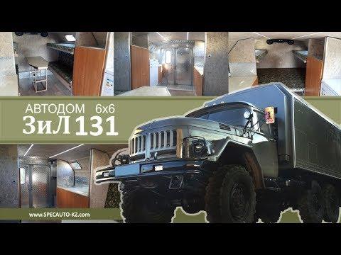 Автодом Зил 131 (Дом на колесах)