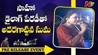 Prabhas Dialogue Challenge To Fans By Anchor Suma || Saaho Prerelease Event On NTV