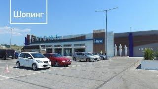 видео Магазины в Салониках: торговые центры, дьюти фри, аутлеты, рынки.