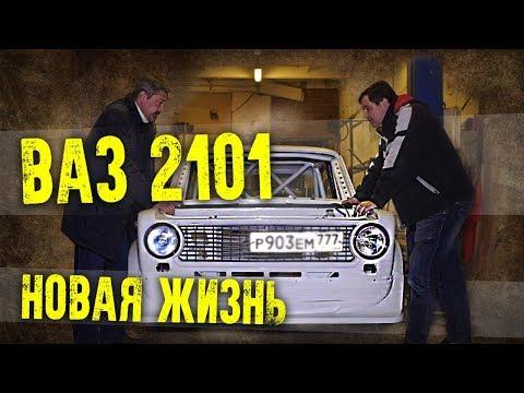 ВАЗ 2101   Авто шоу – Иван Зенкевич & Тюнинг ВАЗ 2101 Копейка + Lada Vesta SW Cross   Про Автомобили