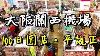 日本大阪關西機場,100日圓店,最平揮霍,洗到盡 thumbnail