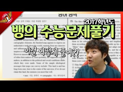 Bang getting ready for the College Entrance Exam! Let's solve last year's exam with Huni!