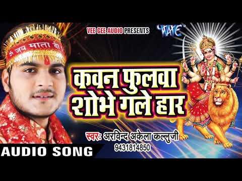 Kallu bhakti song