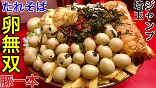 【大食い】SUSURUさんと食べる「たれそば」という麺‼️〜豚一本トッピングをして〜【MAX鈴木】【マックス鈴木】