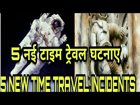 5 नई TIME TRAVEL की सच्ची घटनाए | 5 NEW TIME TRAVEL INCIDENTS | The Rizvania