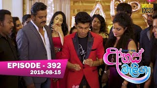 Ahas Maliga | Episode 392 | 2019-08-15