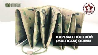 Обзор полевого каремата (коврика) от Odinn в расцветке Multicam.