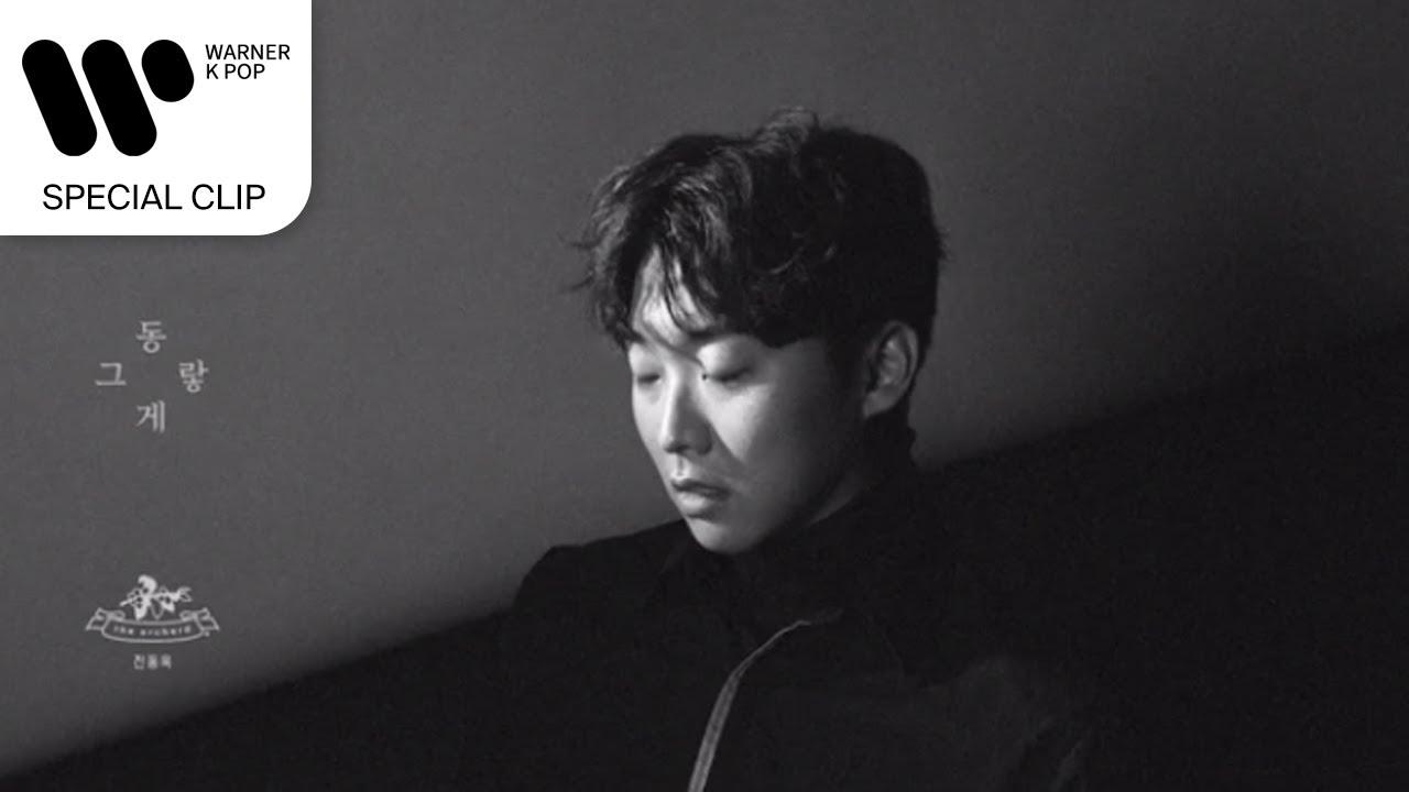 진동욱 - 동그랗게 [Official Audio]
