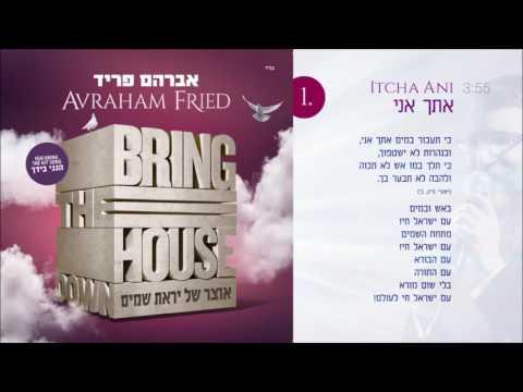 איתך אני (עם ישראל חי) אברהם פריד | Itcha Ani Avraham Fried